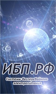 ИБП.рф
