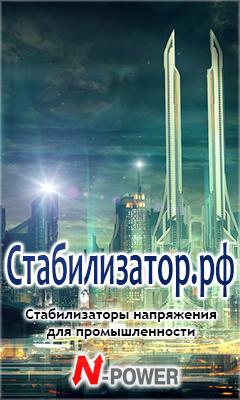 Стабилизатор.рф