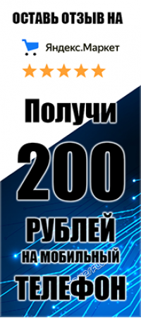 Отзывы на Яндекс-Маркет