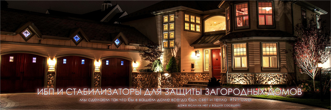 ИБП N-Power для защиты загородного дома