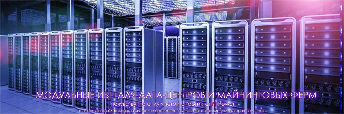 Модульные ИБП N-Power